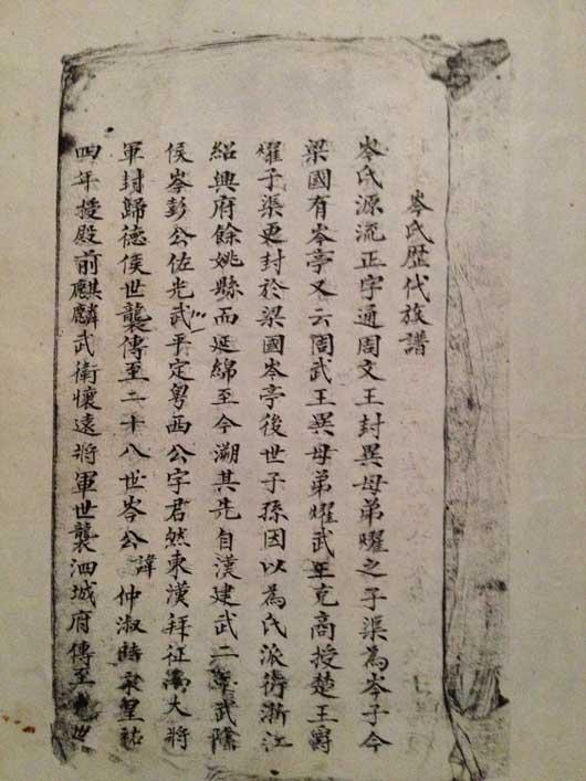 傣寨情歌葫芦丝谱哏版-22、族谱3   23、族谱4   24、贵州兴义岑氏历代排辈   (摄影:韦如兵